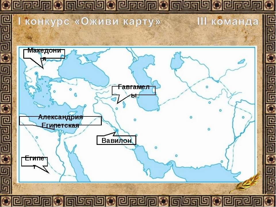 Македония Александрия Египетская Египет Вавилон Гавгамелы