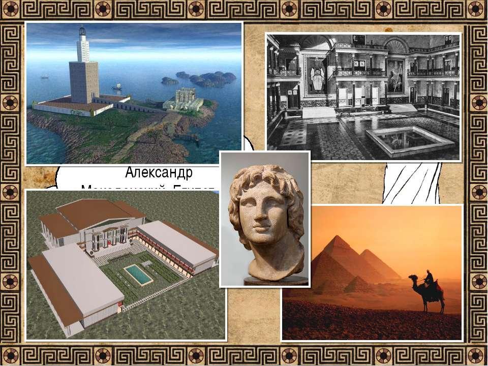 Александр Македонский, Египет, остров Фарос, чудо света, Музей, Библиотека.