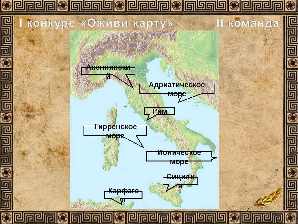 Апеннинский Сицилия Карфаген Рим Тирренское море Ионическое море Адриатическо...