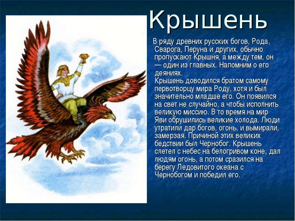 Крышень В ряду древних русских богов, Рода, Сварога, Перуна и других, обычно ...