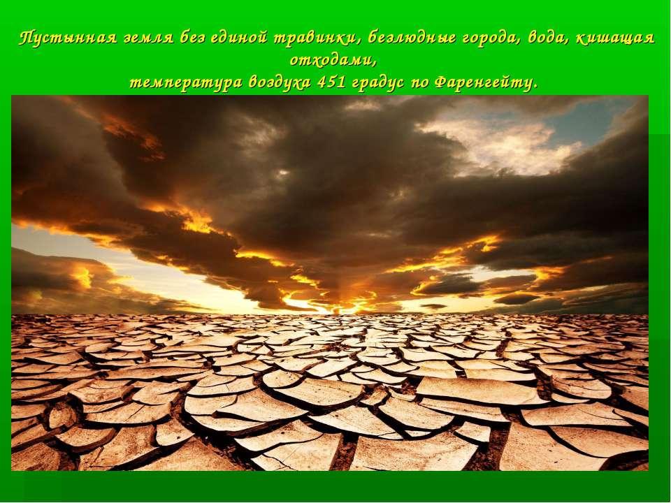 Пустынная земля без единой травинки, безлюдные города, вода, кишащая отходами...