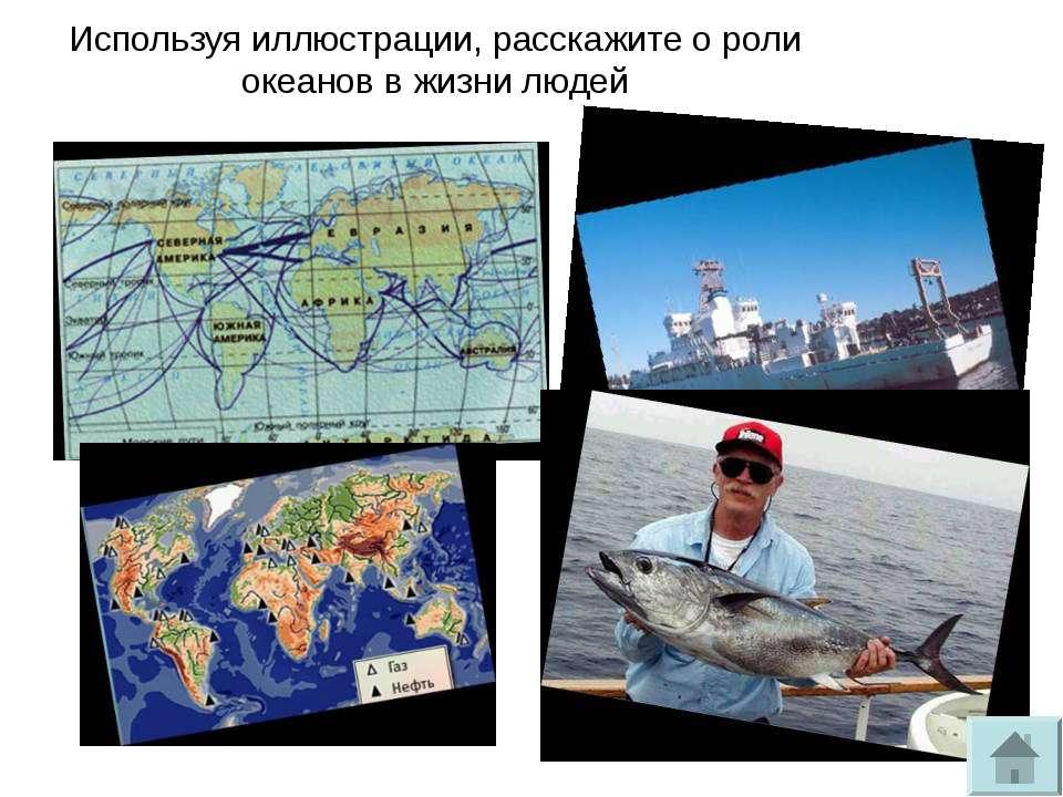 Используя иллюстрации, расскажите о роли океанов в жизни людей