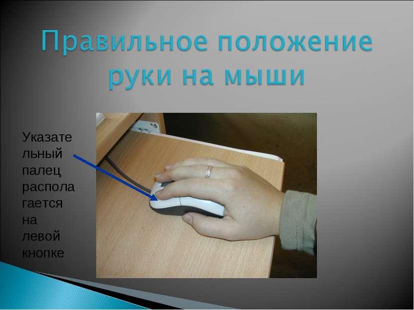 Указательный палец располагается на левой кнопке