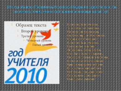 2010 год объявлен Президентом Российской Федерации годом Учителя. Как вы дума...