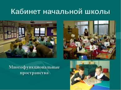Кабинет начальной школы Многофункциональные пространства