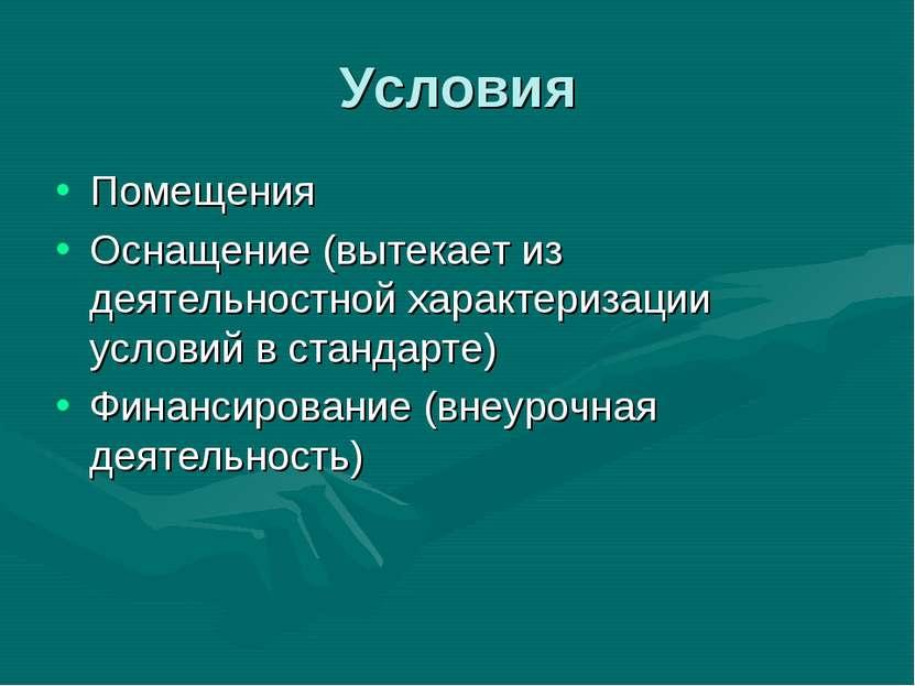Условия Помещения Оснащение (вытекает из деятельностной характеризации услови...