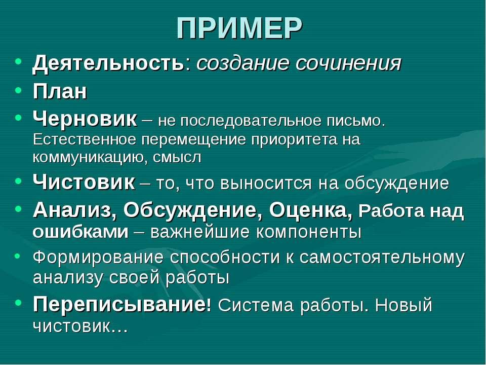 ПРИМЕР Деятельность: создание сочинения План Черновик – не последовательное п...