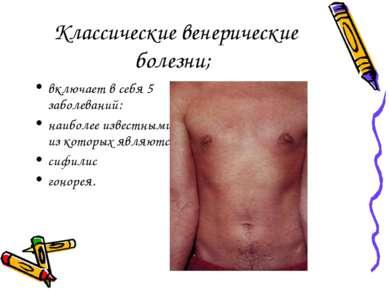 Классические венерические болезни; включает в себя 5 заболеваний: наиболее из...