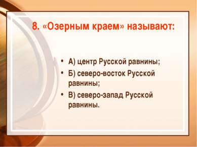 8. «Озерным краем» называют: А) центр Русской равнины; Б) северо-восток Русск...
