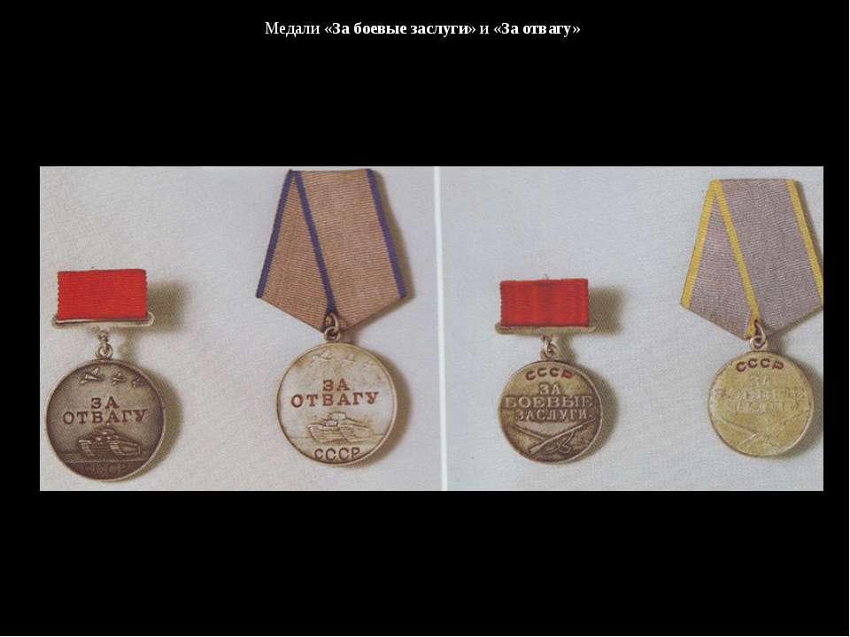 Медали «За боевые заслуги» и «За отвагу»