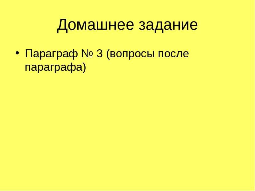 Домашнее задание Параграф № 3 (вопросы после параграфа)