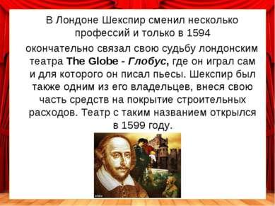 В Лондоне Шекспир сменил несколько профессий и только в 1594 окончательно свя...