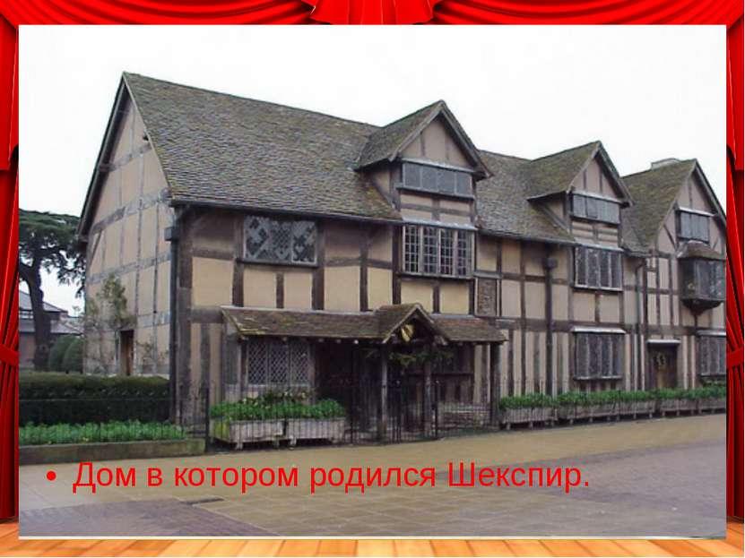 Дом в котором родился Шекспир.