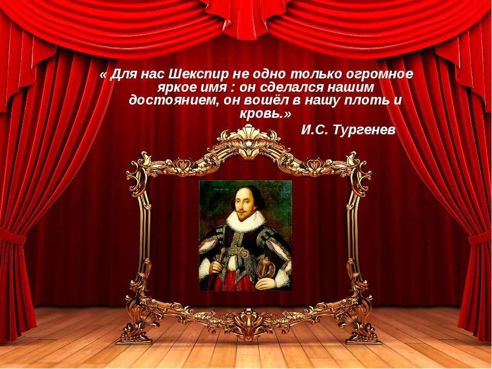 « Для нас Шекспир не одно только огромное яркое имя : он сделался нашим досто...