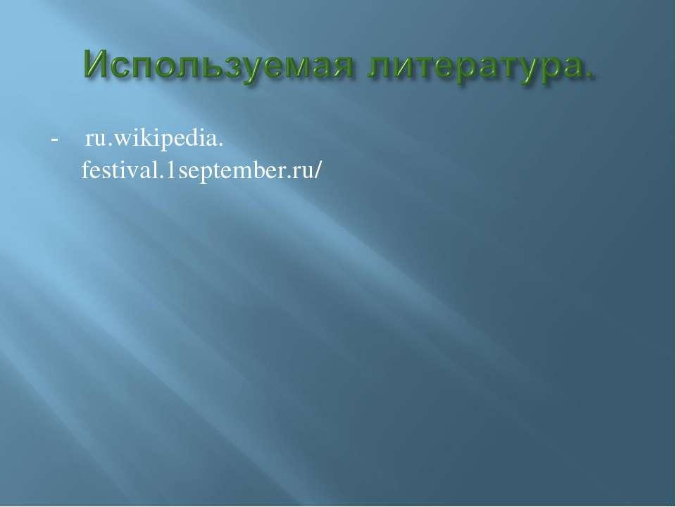 - ru.wikipedia. festival.1september.ru/