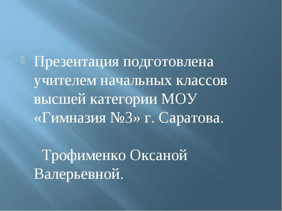 Презентация подготовлена учителем начальных классов высшей категории МОУ «Гим...