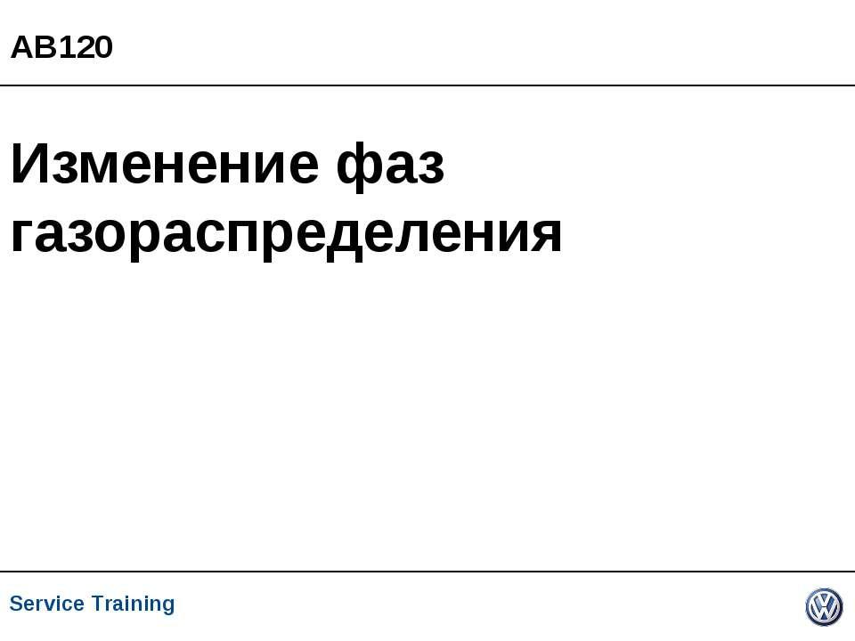 Изменение фаз газораспределения AB120 Service Training
