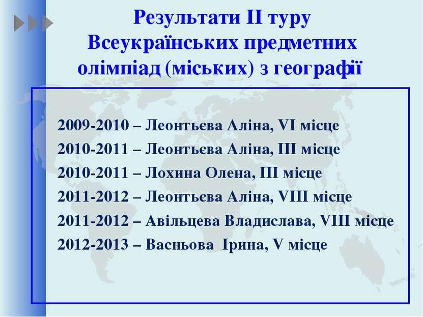 Результати ІІ туру Всеукраїнських предметних олімпіад (міських) з географії 2...