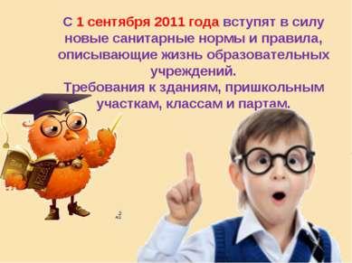 С 1 сентября 2011 года вступят в силу новые санитарные нормы и правила, описы...