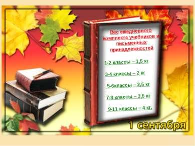 1-2 классы – 1,5 кг 3-4 классы – 2 кг 5-6классы – 2,5 кг 7-8 классы – 3,5 кг ...