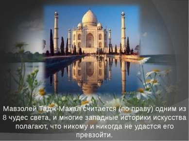 Мавзолей Тадж-Махал считается (по праву) одним из 8 чудес света, и многие зап...