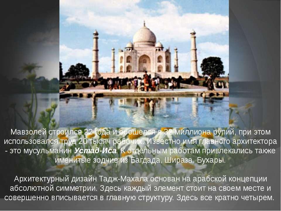 Мавзолей строился 22 года и обошелся в 32 миллиона рупий, при этом использова...