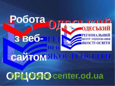 Робота з веб-сайтом ОРЦОЯО http://test-center.od.ua