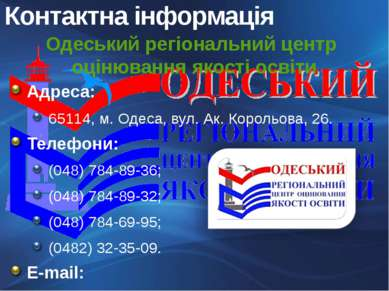 Контактна інформація Адреса: 65114, м. Одеса, вул. Ак. Корольова, 26. Телефон...