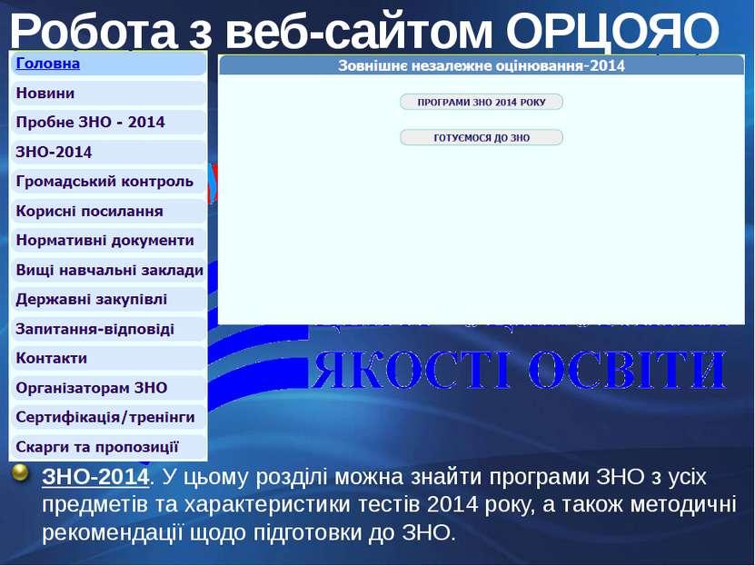 Робота з веб-сайтом ОРЦОЯО ЗНО-2014. У цьому розділі можна знайти програми ЗН...