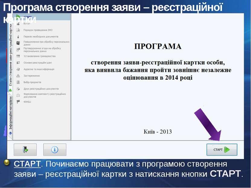 СТАРТ. Починаємо працювати з програмою створення заяви – реєстраційної картки...