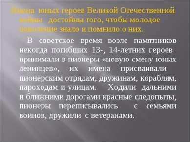 Имена юных героев Великой Отечественной войны достойны того, чтобы молодое по...