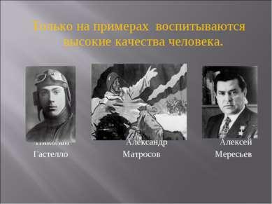 Только на примерах воспитываются высокие качества человека. Николай Александр...