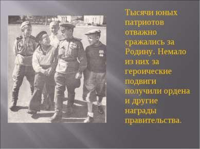 Тысячи юных патриотов отважно сражались за Родину. Немало из них за героическ...