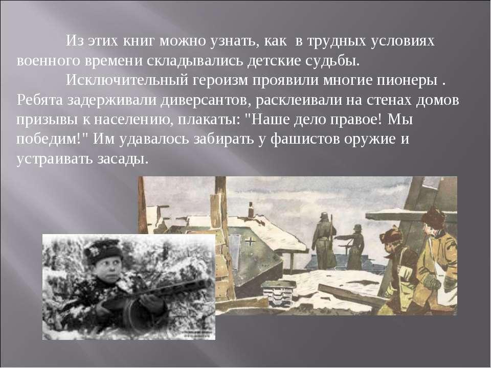 Из этих книг можно узнать, как в трудных условиях военного времени складывали...