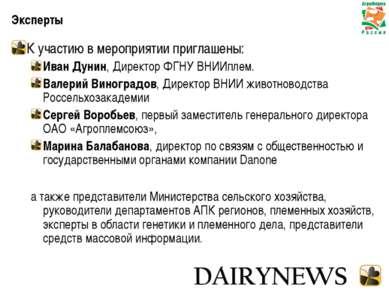 Эксперты К участию в мероприятии приглашены: Иван Дунин, Директор ФГНУ ВНИИпл...
