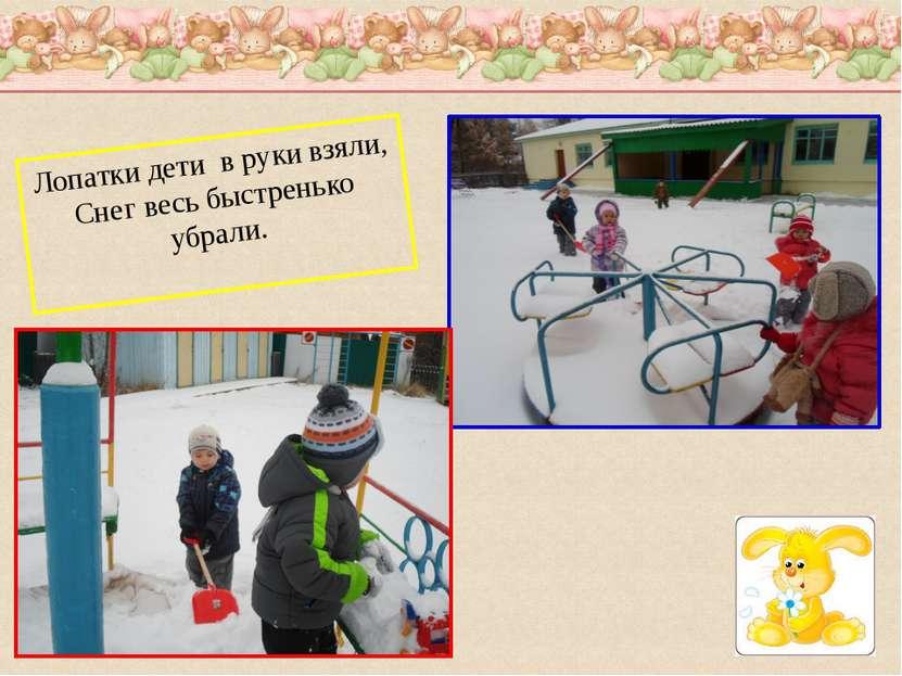 Лопатки дети в руки взяли, Снег весь быстренько убрали.