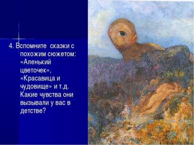 4. Вспомните сказки с похожим сюжетом: «Аленький цветочек», «Красавица и чудо...