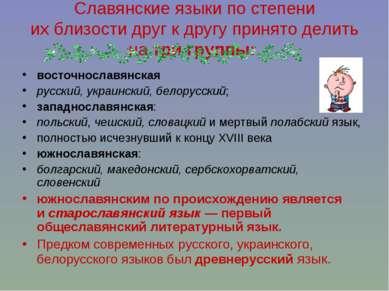 Славянские языки постепени ихблизости друг кдругу принято делить натри гр...