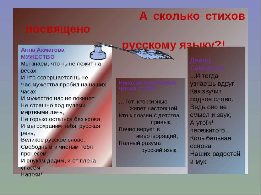 А сколько стихов посвящено русскому языку?! Николай Заболоцкий ЧИТАЯ СТИХИ …Т...