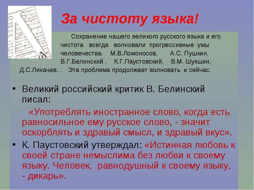 За чистоту языка! Сохранение нашего великого русского языка и его чистота все...
