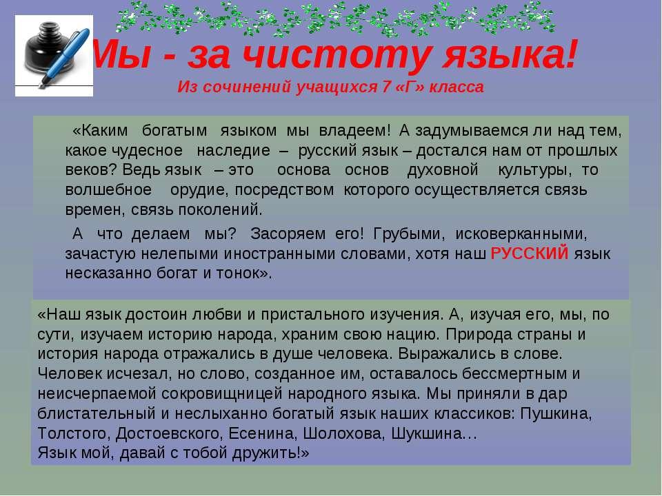 Мы - за чистоту языка! Из сочинений учащихся 7 «Г» класса «Каким богатым язык...