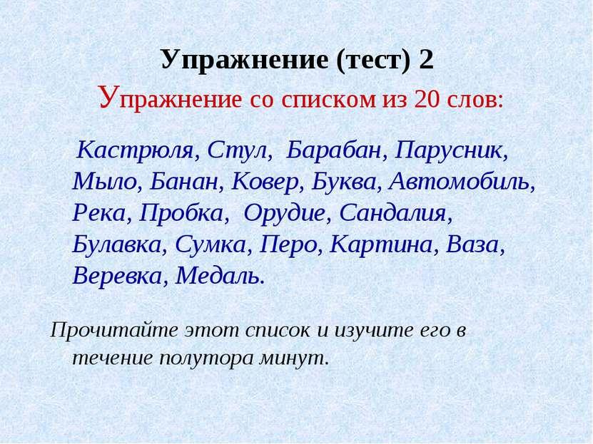 Упражнение (тест) 2 Упражнение со списком из 20 слов: Кастрюля, Стул, Барабан...