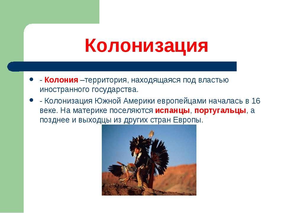 Колонизация - Колония –территория, находящаяся под властью иностранного госуд...