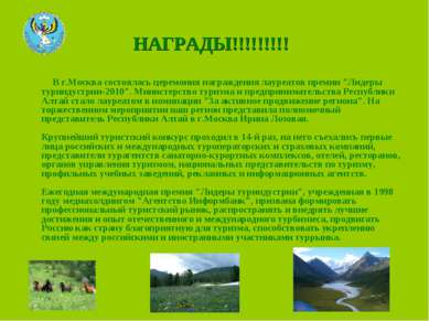 НАГРАДЫ!!!!!!!!! В г.Москва состоялась церемония награждения лауреатов премии...