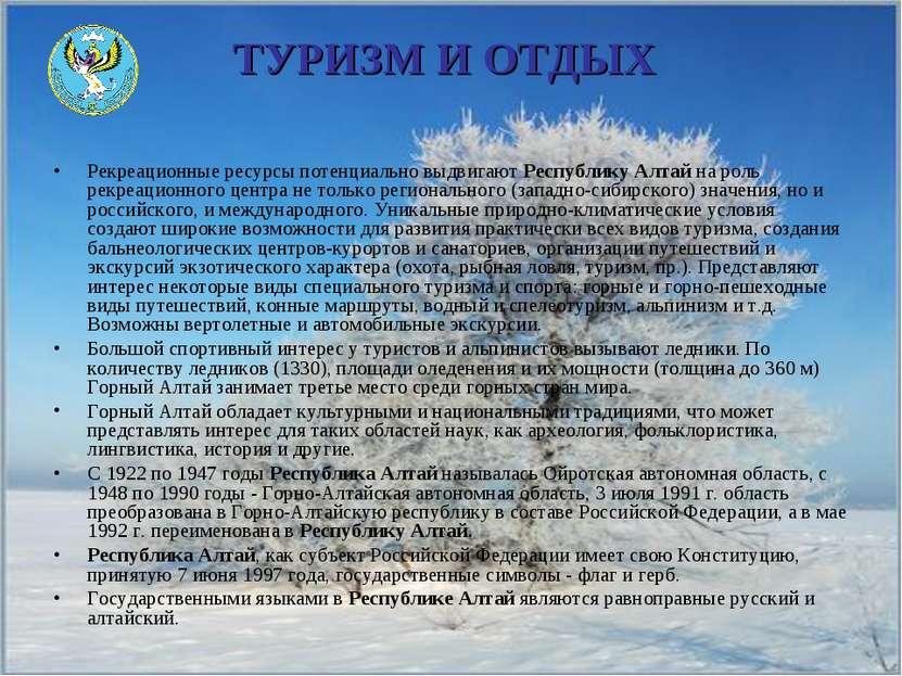 ТУРИЗМ И ОТДЫХ Рекреационные ресурсы потенциально выдвигают Республику Алтай ...