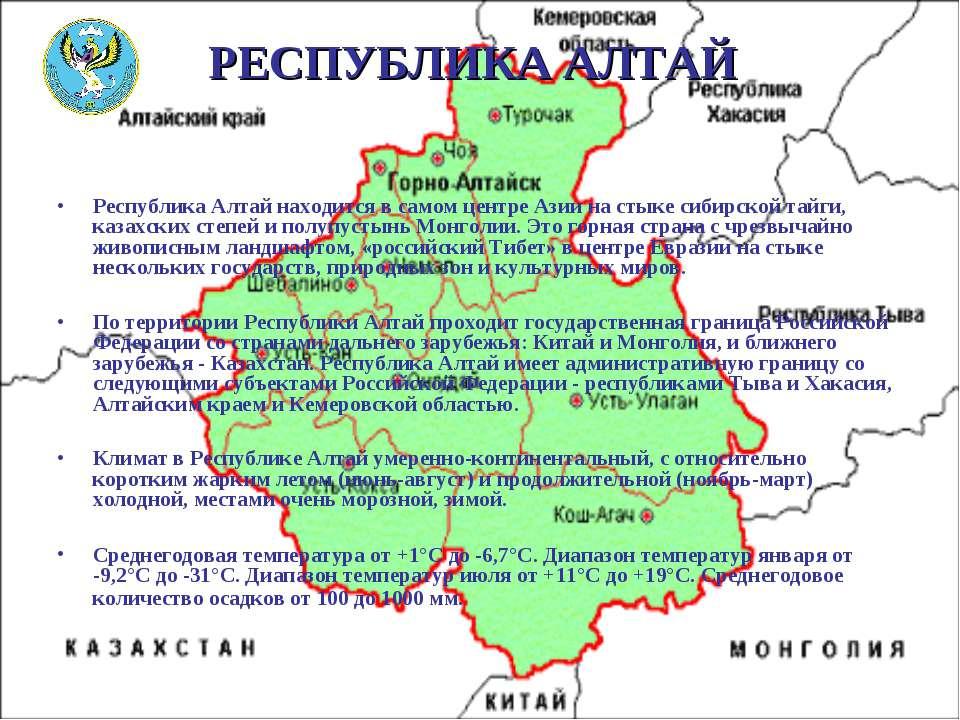 РЕСПУБЛИКА АЛТАЙ Республика Алтай находится в самом центре Азии на стыке сиби...