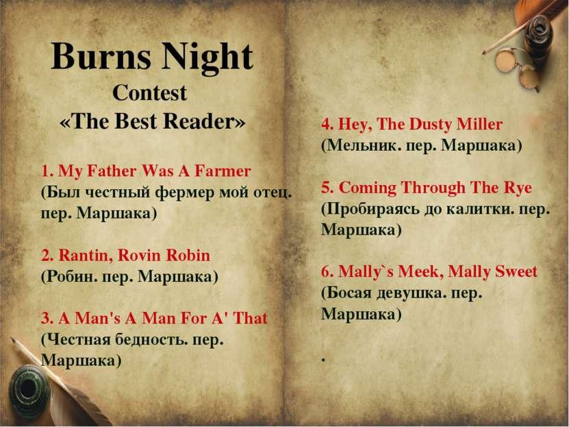 Burns Night Contest «The Best Reader» 1. My Father Was A Farmer (Был честный ...
