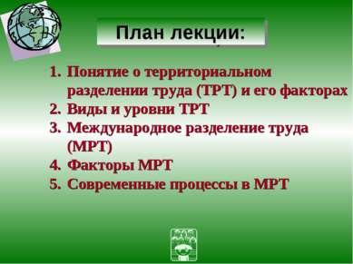 Понятие о территориальном разделении труда (ТРТ) и его факторах Виды и уровни...