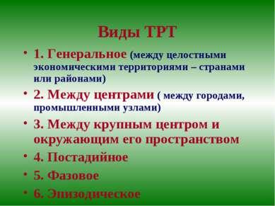 Виды ТРТ 1. Генеральное (между целостными экономическими территориями – стран...