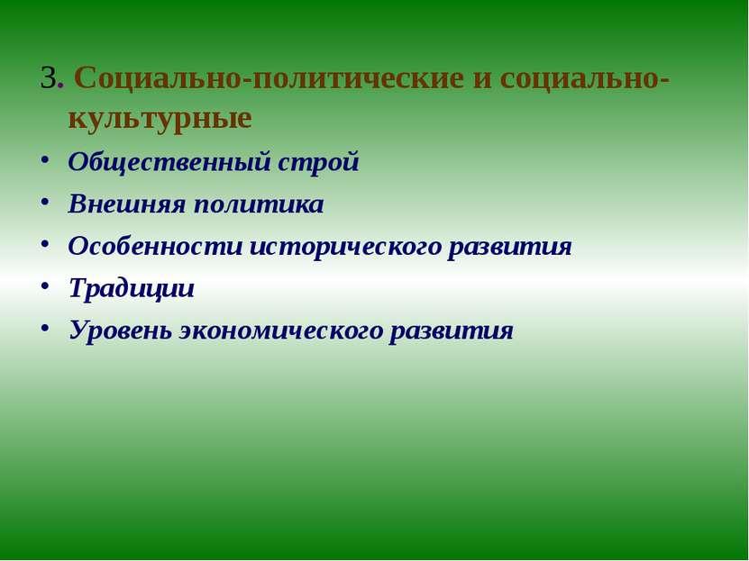 3. Социально-политические и социально-культурные Общественный строй Внешняя п...